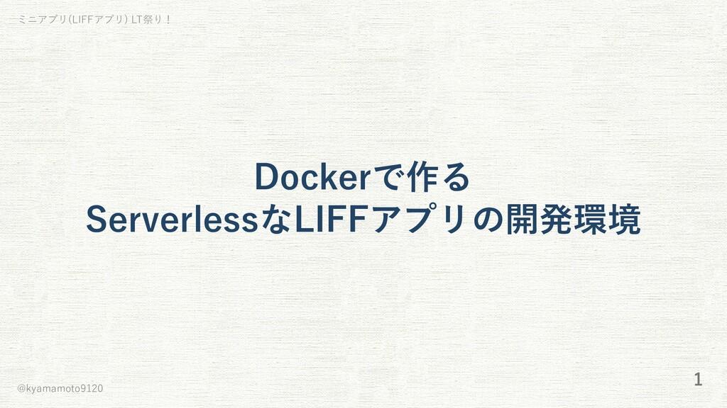 Dockerで作る ServerlessなLIFFアプリの開発環境 ミニアプリ(LIFFアプリ...