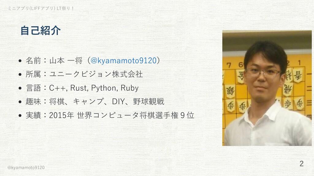 名前:⼭本 ⼀将(@kyamamoto9120) 所属:ユニークビジョン株式会社 ⾔語:C++...