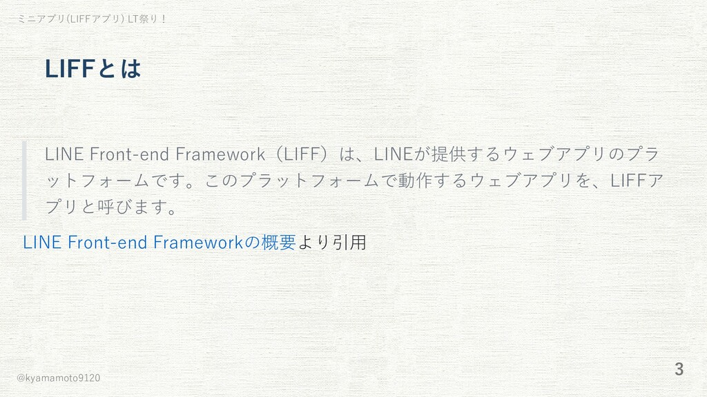 LINE Front-end Framework(LIFF)は、LINEが提供するウェブアプリ...