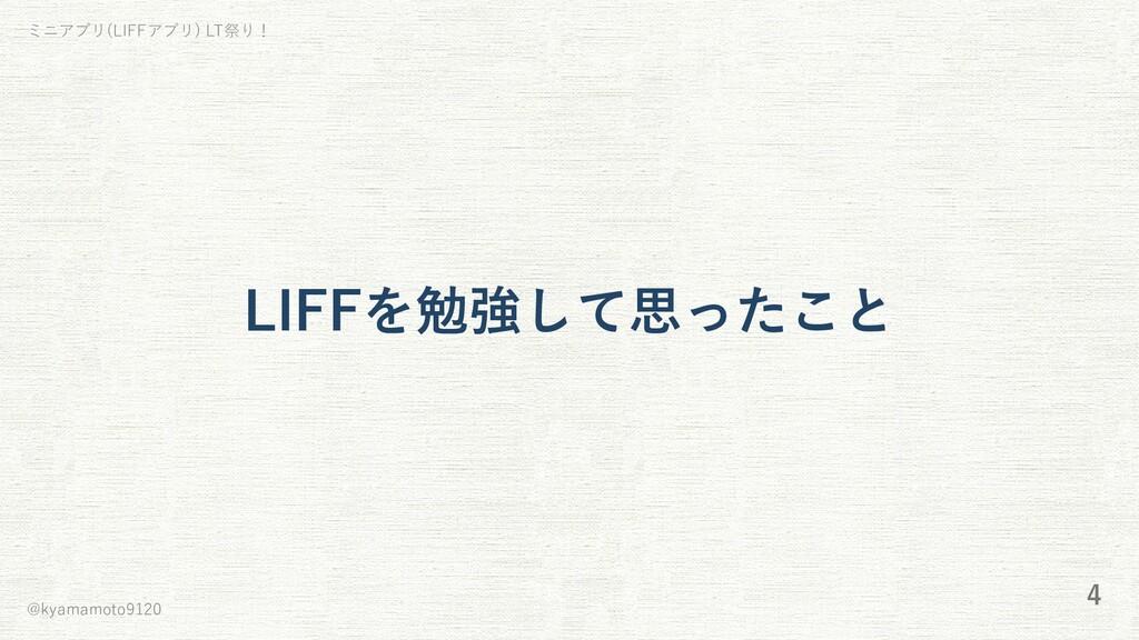 LIFFを勉強して思ったこと ミニアプリ(LIFFアプリ) LT祭り! @kyamamoto9...