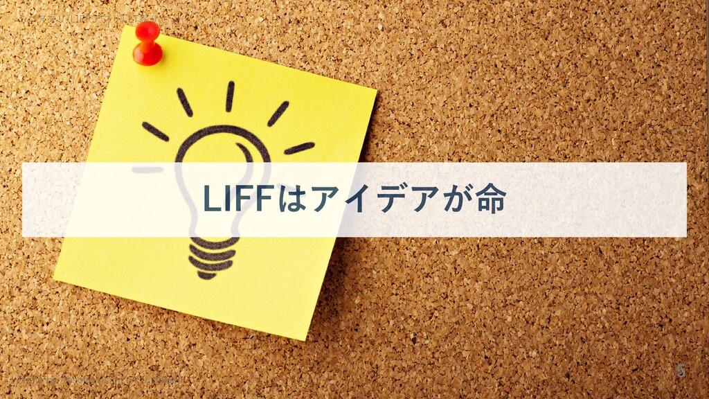 ミニアプリ(LIFFアプリ) LT祭り! LIFFはアイデアが命 Photo by Absol...