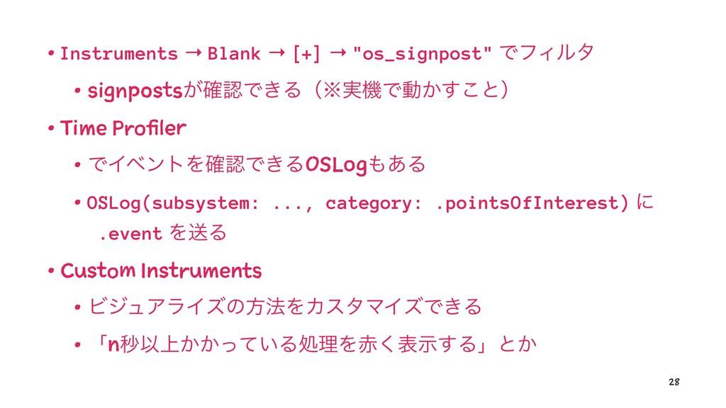 "• Instruments → Blank → [+] → ""os_signpost"" ͰϑΟ..."