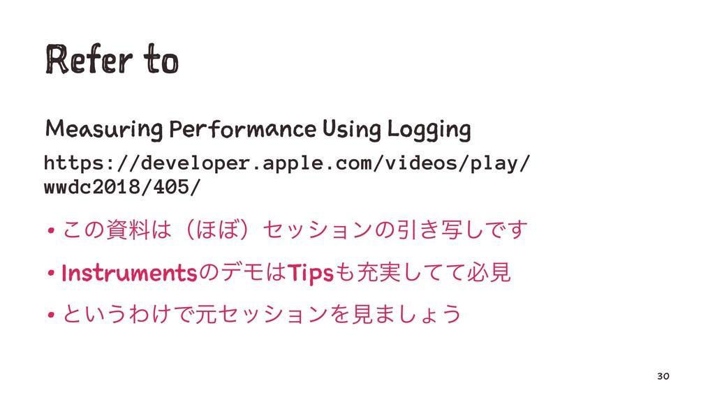 Refer to Measuring Performance Using Logging ht...