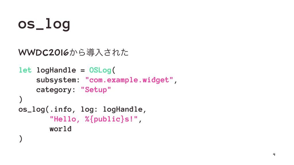 os_log WWDC2016͔Βಋೖ͞Εͨ let logHandle = OSLog( s...