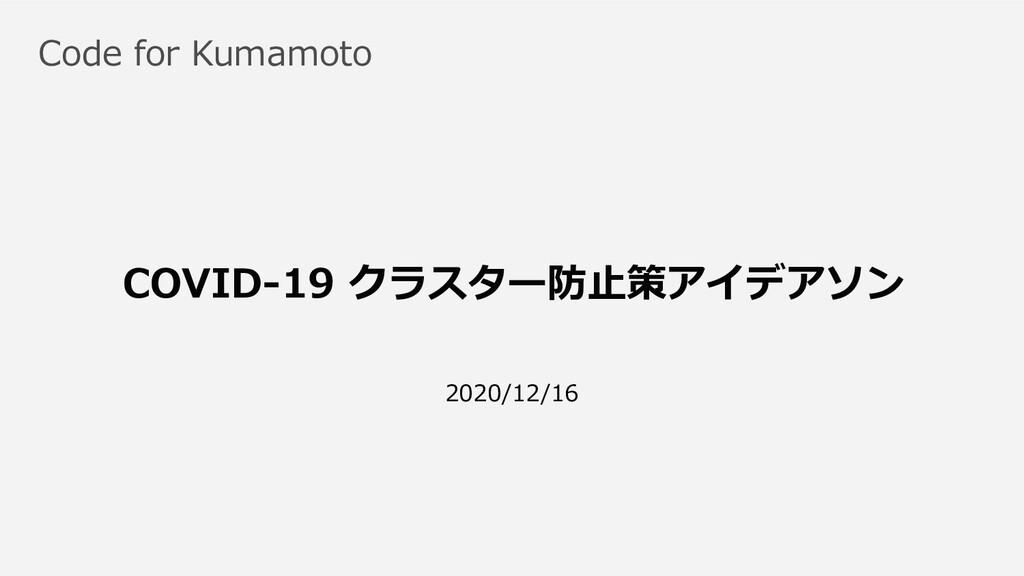 Code for Kumamoto COVID-19 クラスター防止策アイデアソン 2020/...