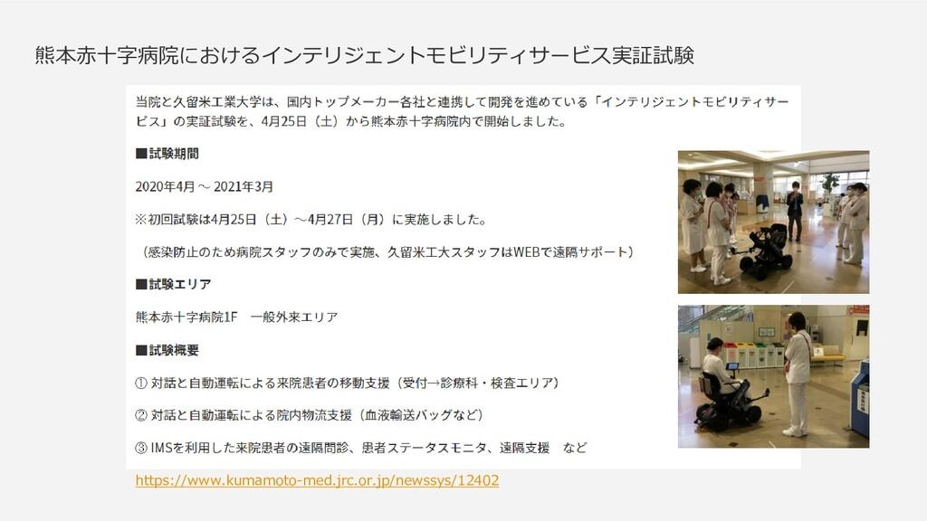 熊本赤十字病院におけるインテリジェントモビリティサービス実証試験 https://www.ku...