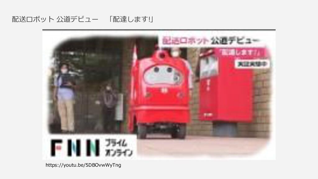 配送ロボット 公道デビュー 「配達します!」 https://youtu.be/5DBOvwW...