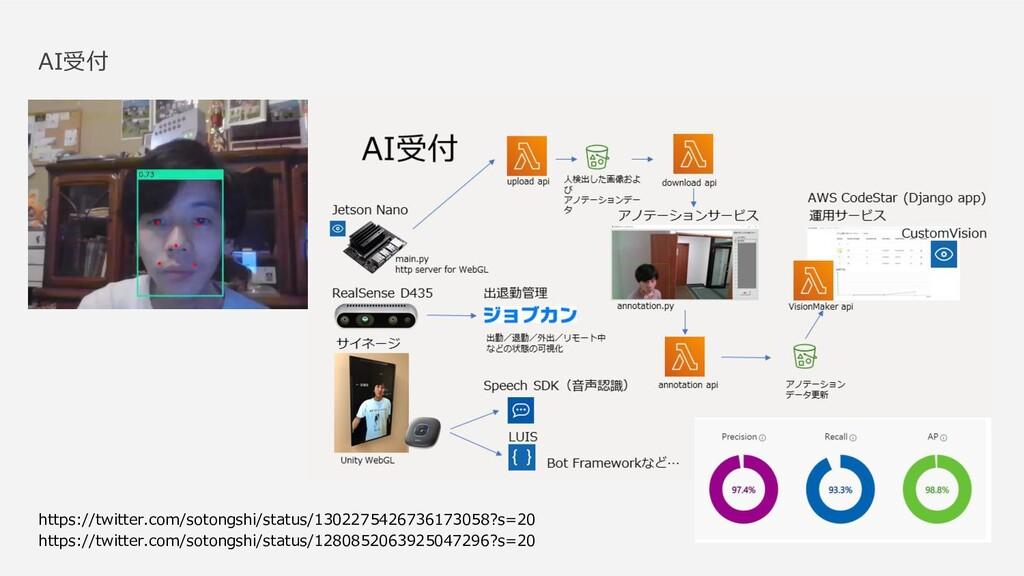 AI受付 https://twitter.com/sotongshi/status/13022...