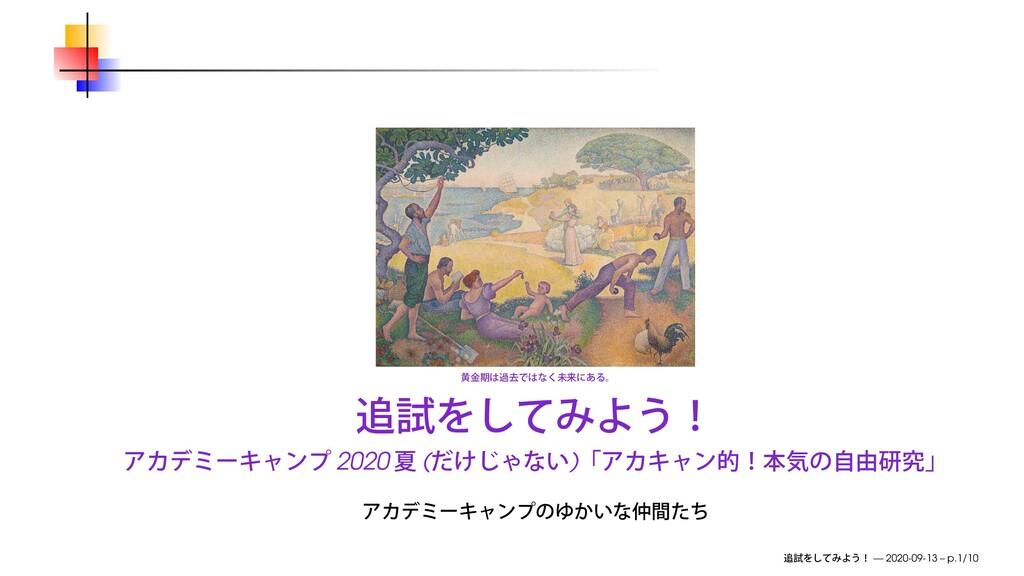 2020 ( ) — 2020-09-13 – p.1/10