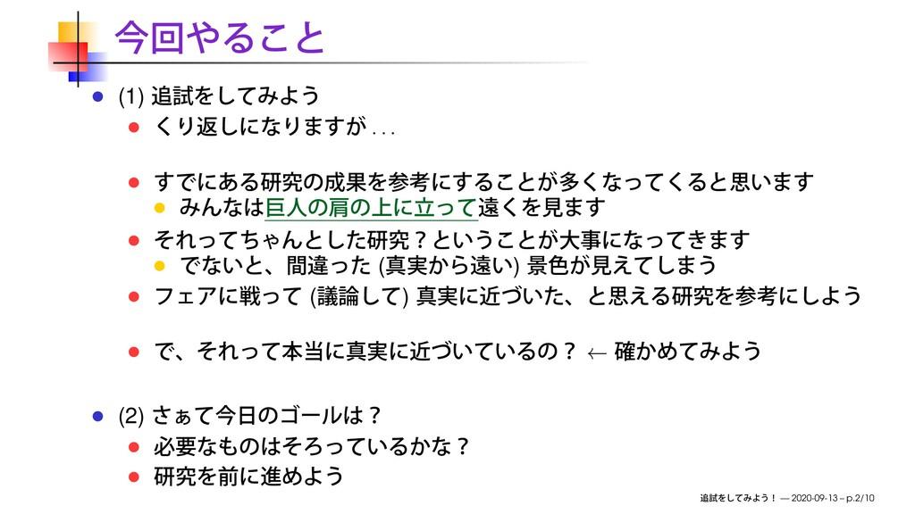 (1) . . . ( ) ( ) ← (2) — 2020-09-13 – p.2/10