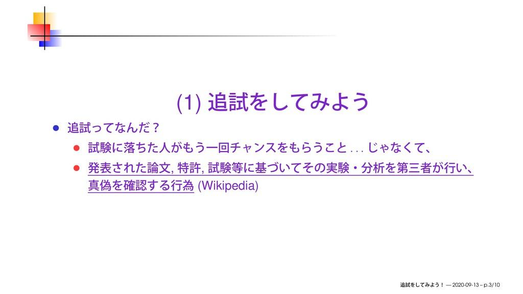 (1) . . . , , (Wikipedia) — 2020-09-13 – p.3/10