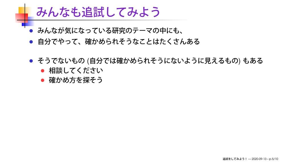 ( ) — 2020-09-13 – p.5/10