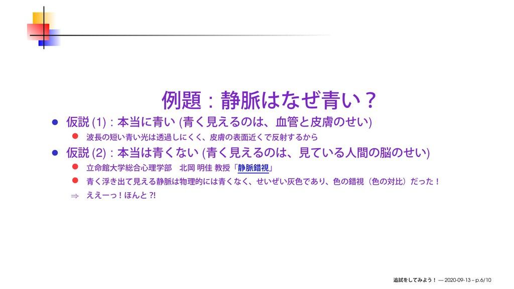 : (1) : ( ) (2) : ( ) ⇒ — 2020-09-13 – p.6/10