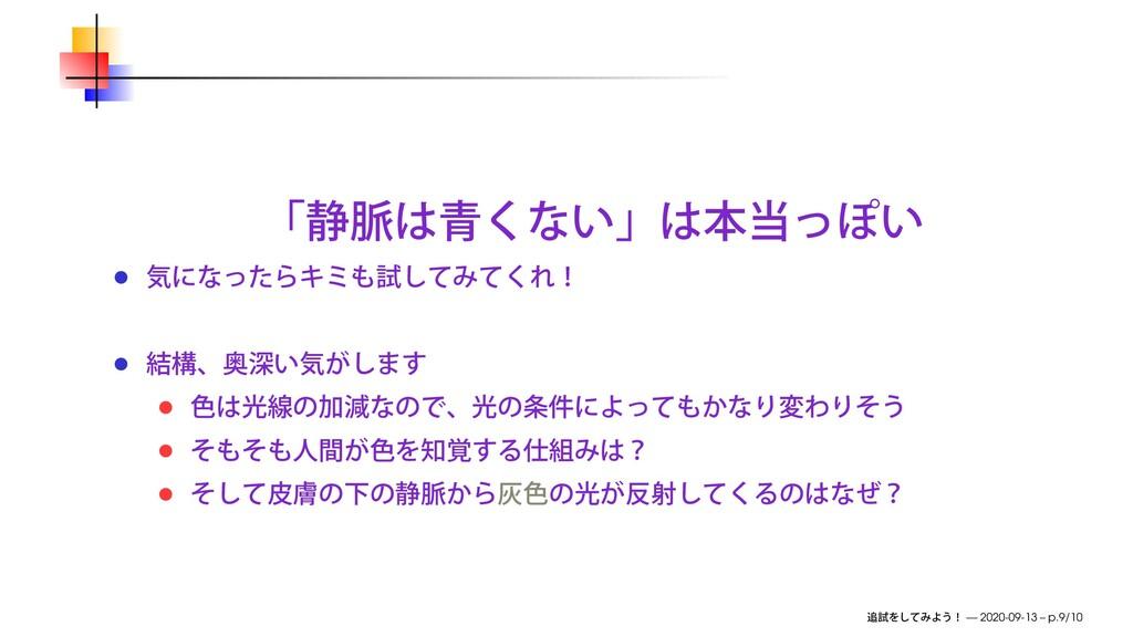 — 2020-09-13 – p.9/10