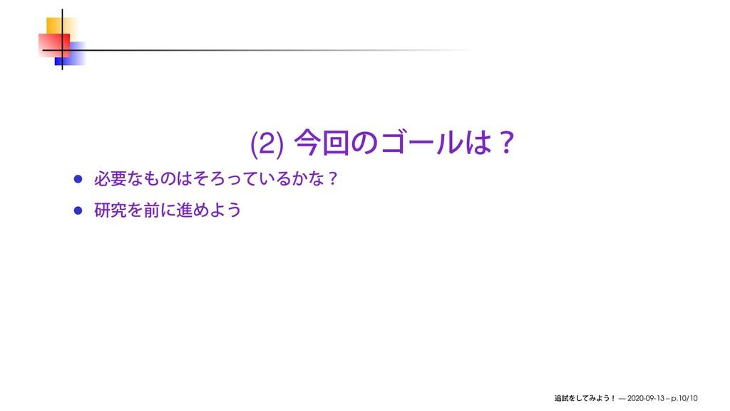 (2) — 2020-09-13 – p.10/10