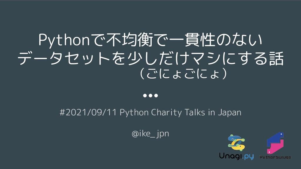 Pythonで不均衡で一貫性のない データセットを少しだけマシにする話 #2021/09/11...