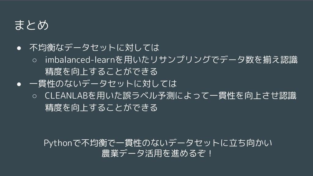 まとめ ● 不均衡なデータセットに対しては ○ imbalanced-learnを用いたリサン...