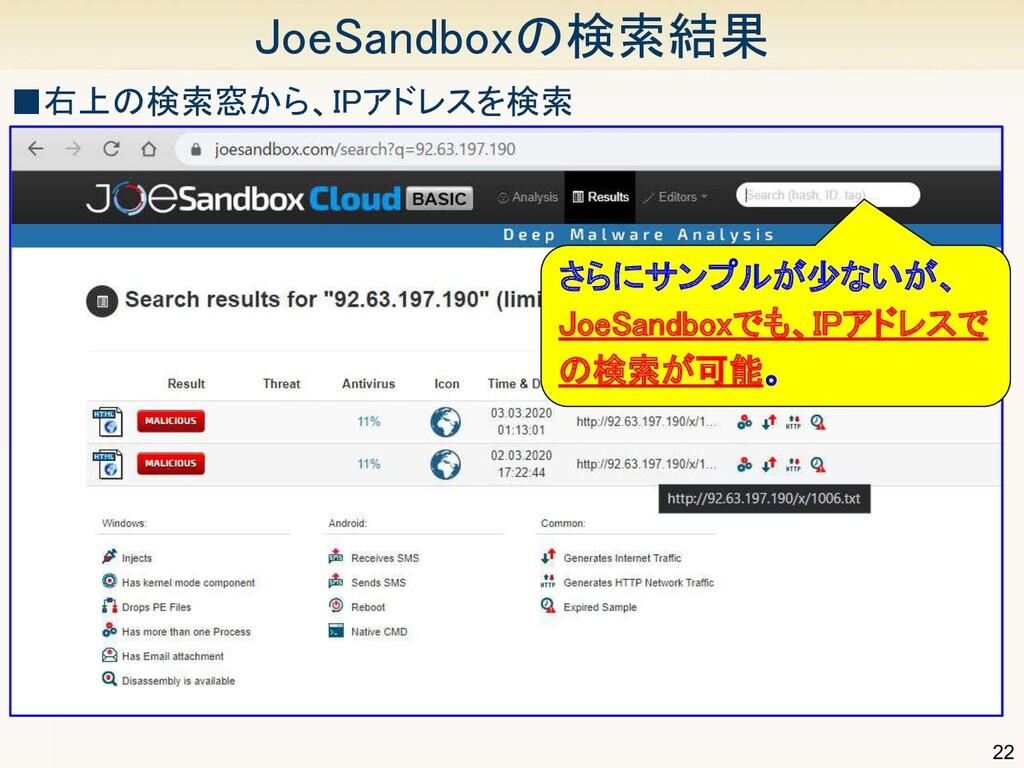 22 JoeSandboxの検索結果 ■右上の検索窓から、IPアドレスを検索 さらにサンプ...