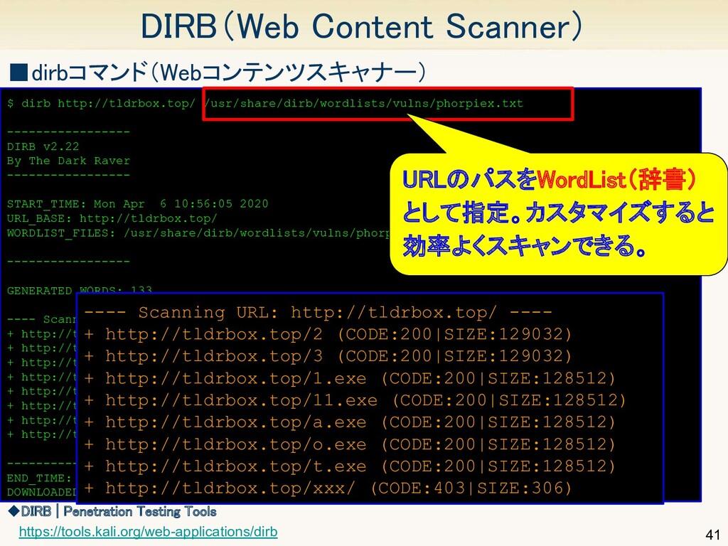 41 DIRB(Web Content Scanner) $ dirb http://tld...