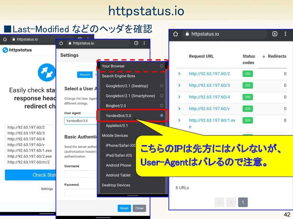 42 httpstatus.io ■Last-Modified などのヘッダを確認 こちら...