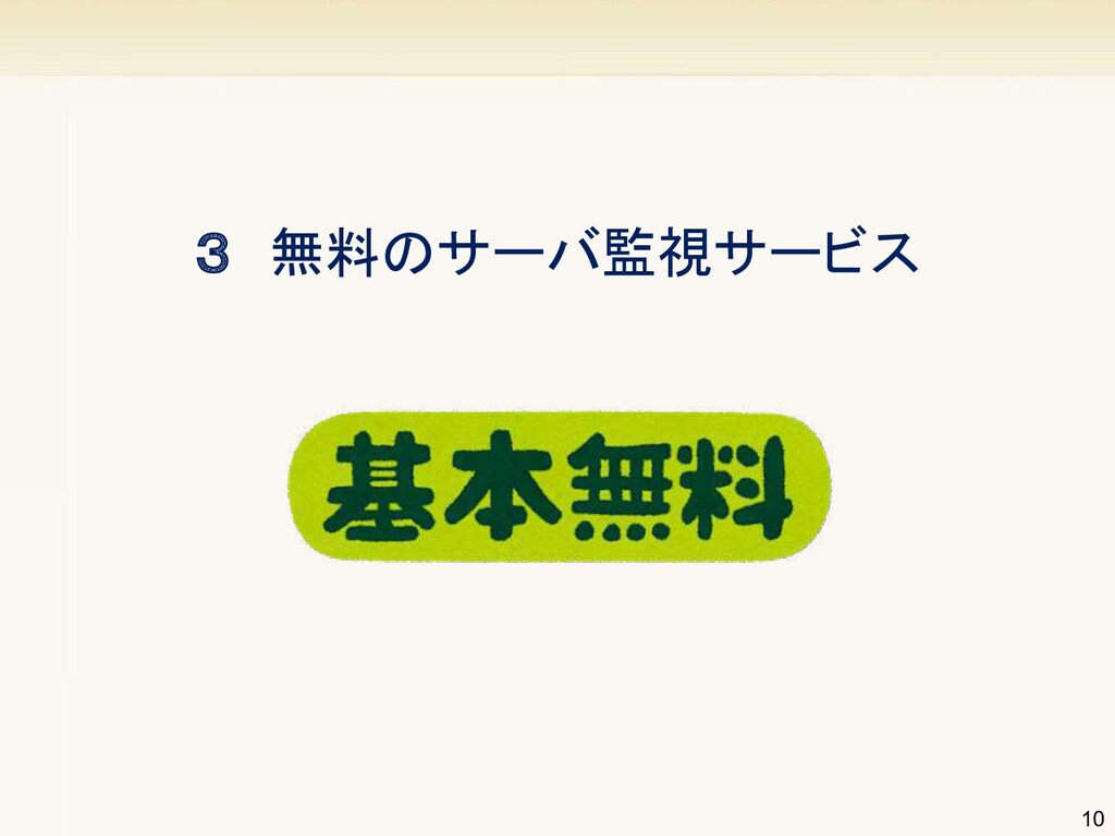3 無料のサーバ監視サービス 10