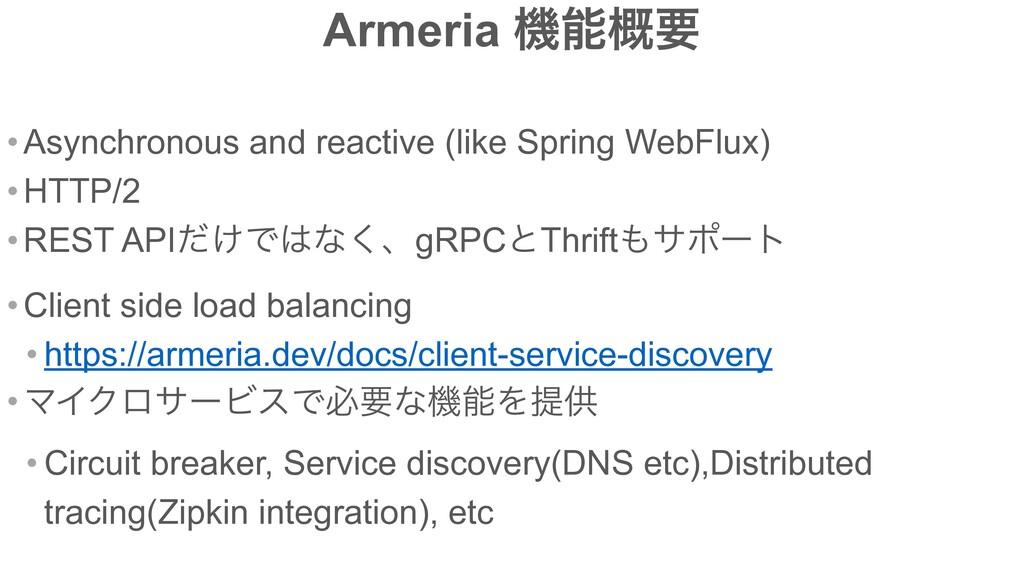 Armeria ػ֓ཁ •Asynchronous and reactive (like S...