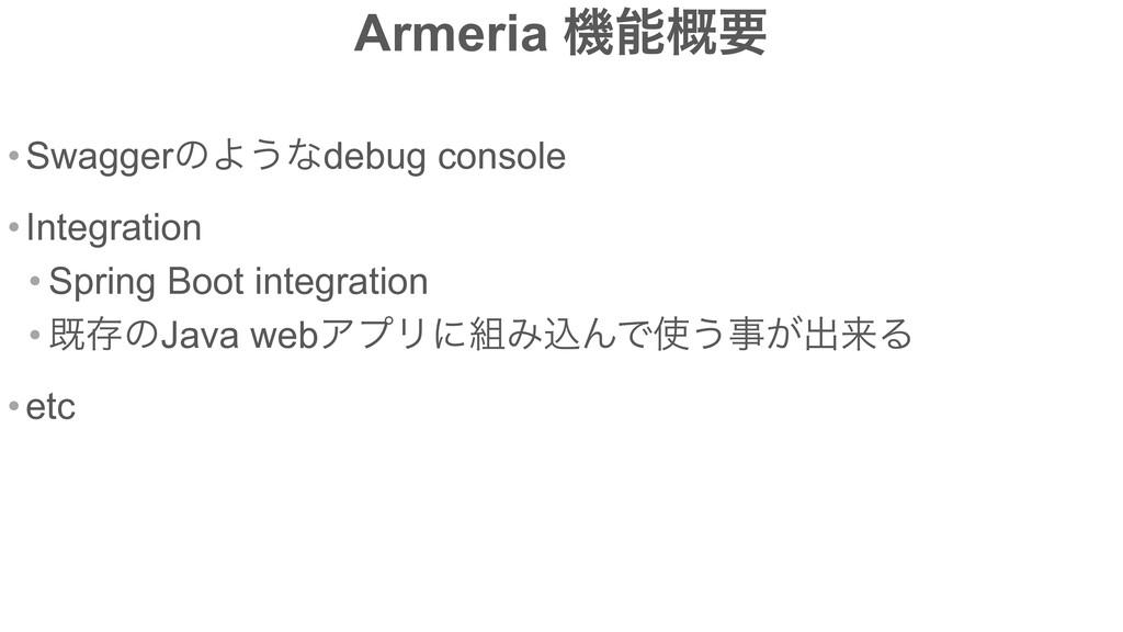 Armeria ػ֓ཁ •SwaggerͷΑ͏ͳdebug console •Integra...
