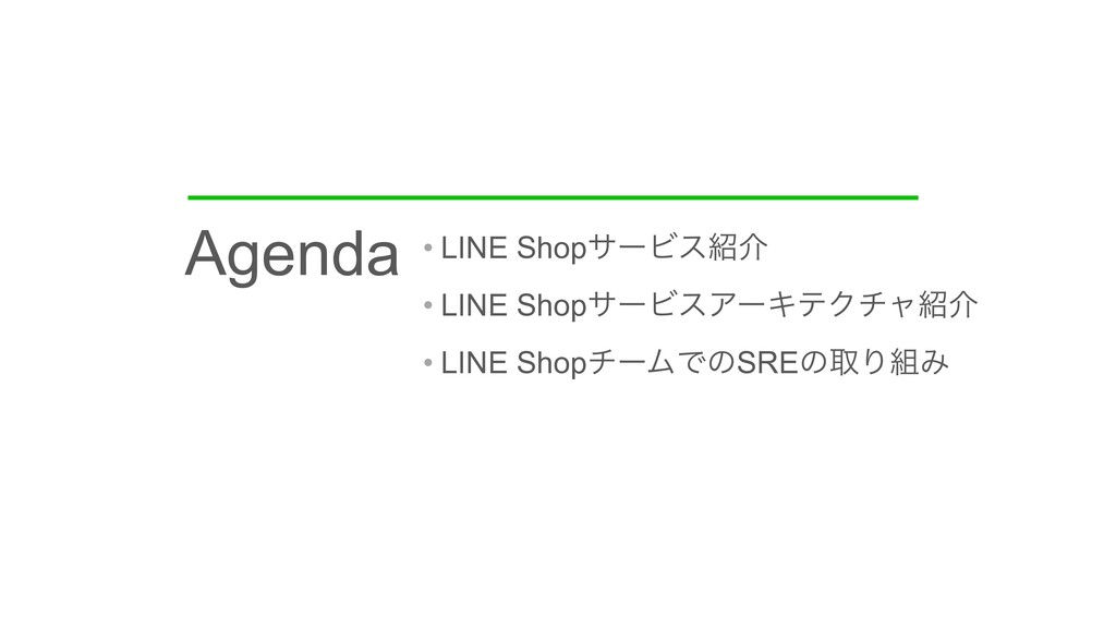 • LINE ShopαʔϏεհ • LINE ShopαʔϏεΞʔΩςΫνϟհ • LI...