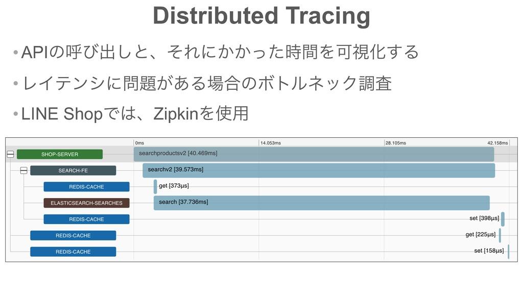 Distributed Tracing • APIͷݺͼग़͠ͱɺͦΕʹ͔͔ͬͨؒΛՄࢹԽ͢Δ...
