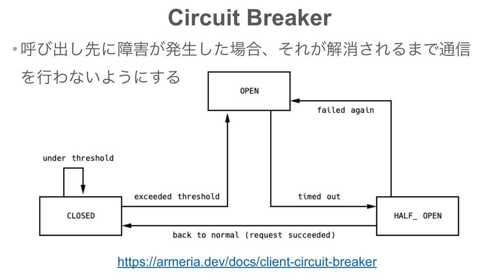 Circuit Breaker https://armeria.dev/docs/client...
