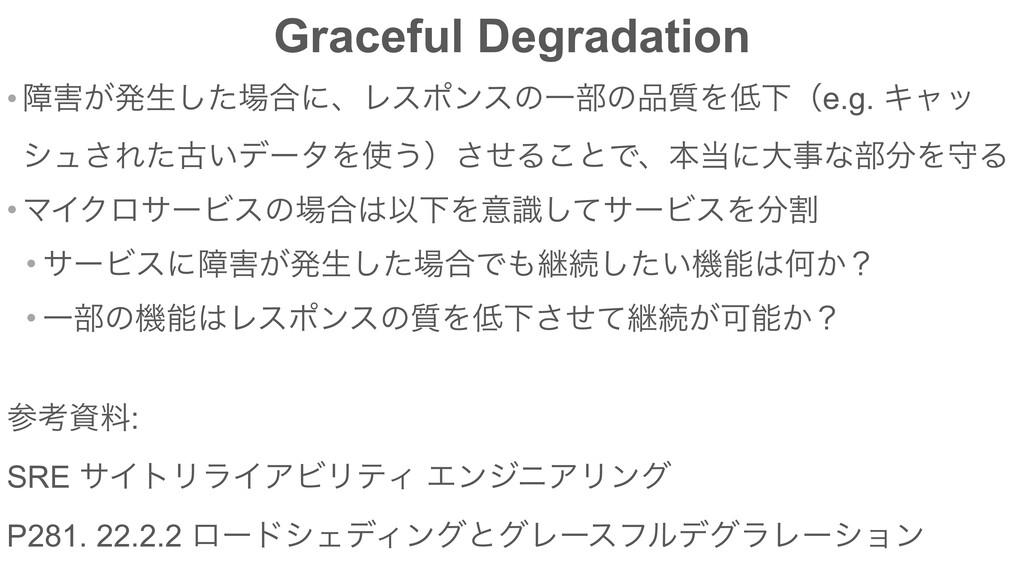 Graceful Degradation •ো͕ൃੜͨ͠߹ʹɺϨεϙϯεͷҰ෦ͷ࣭ΛԼ...