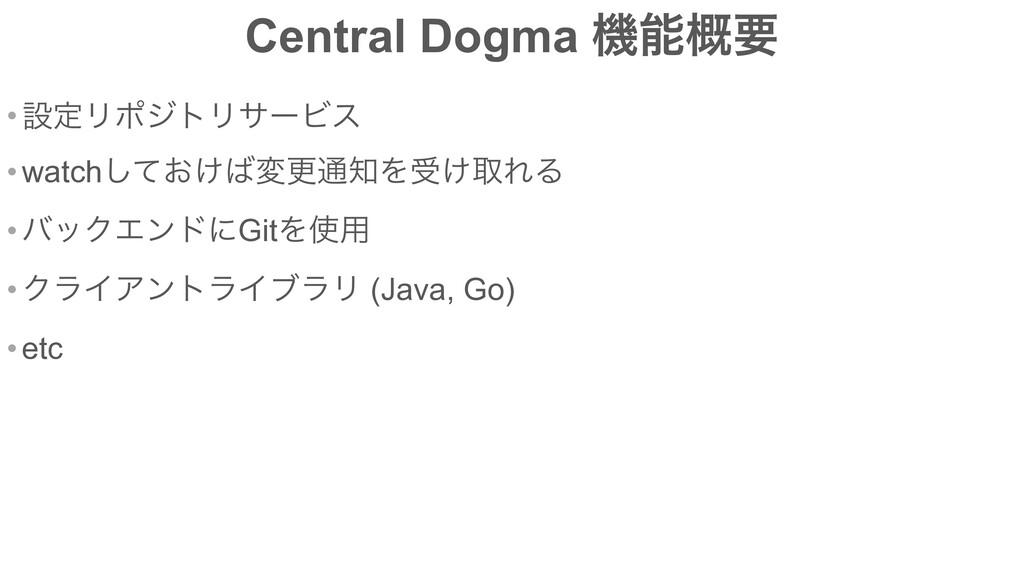 Central Dogma ػ֓ཁ •ઃఆϦϙδτϦαʔϏε •watch͓͚ͯ͠มߋ௨...