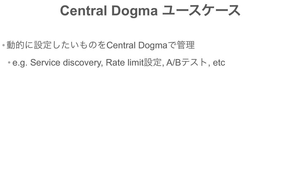 Central Dogma Ϣʔεέʔε •ಈతʹઃఆ͍ͨ͠ͷΛCentral DogmaͰ...