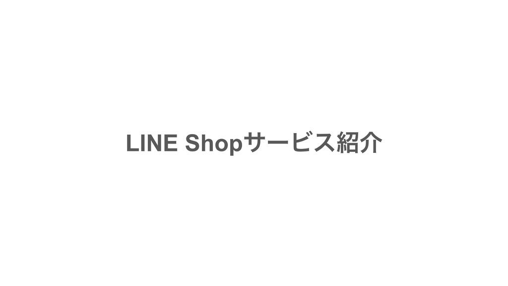 LINE ShopαʔϏεհ