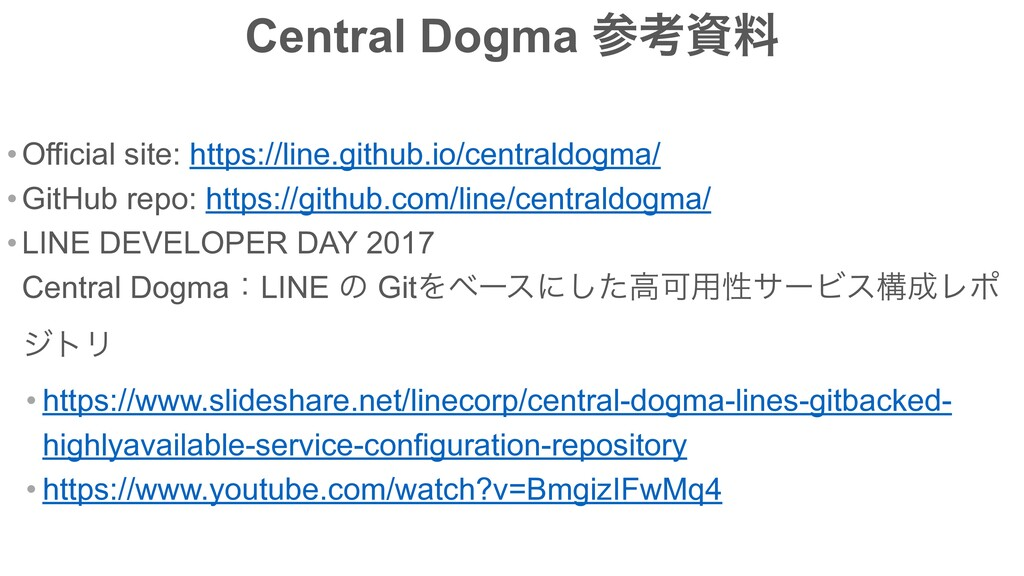 Central Dogma ߟྉ •Official site: https://line...