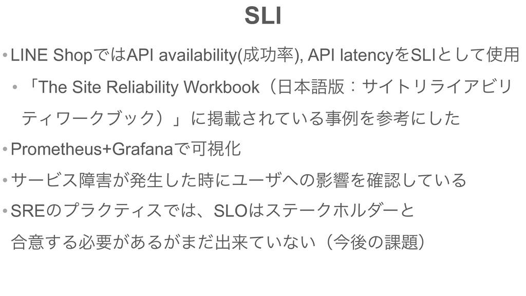 SLI • LINE ShopͰAPI availability(ޭ), API lat...