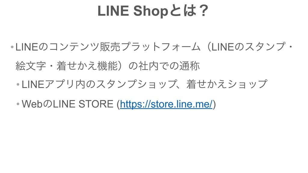 LINE Shopͱʁ •LINEͷίϯςϯπൢചϓϥοτϑΥʔϜʢLINEͷελϯϓɾ ֆ...