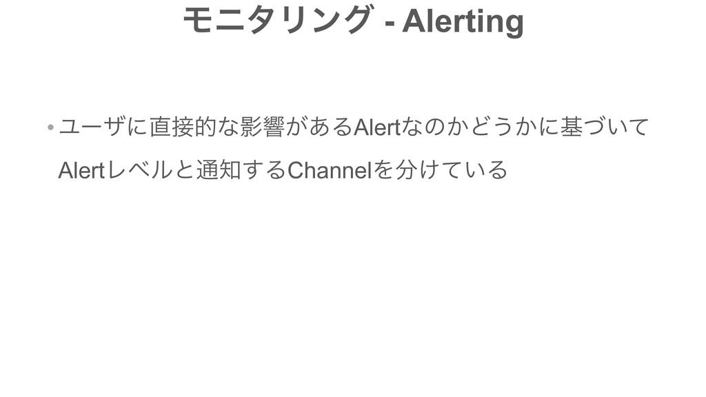 ϞχλϦϯά - Alerting • ϢʔβʹతͳӨڹ͕͋ΔAlertͳͷ͔Ͳ͏͔ʹجͮ...
