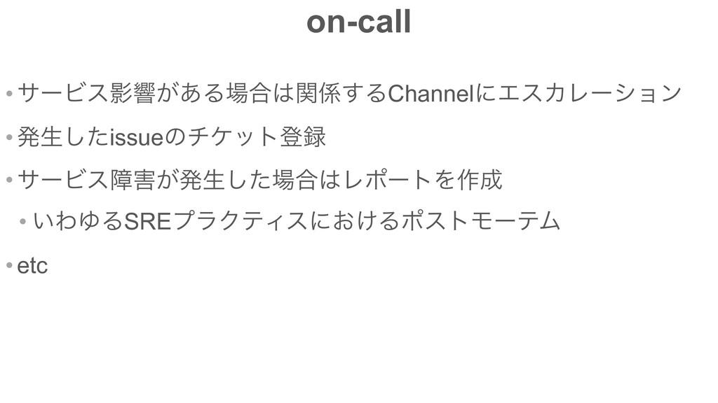 on-call • αʔϏεӨڹ͕͋Δ߹ؔ͢ΔChannelʹΤεΧϨʔγϣϯ • ൃੜ...