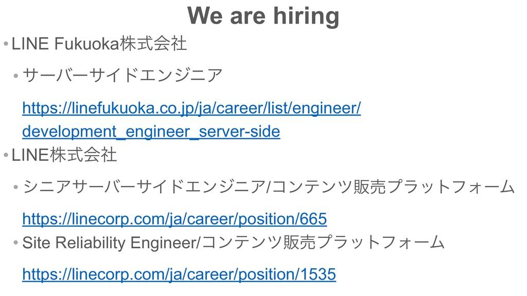 We are hiring • LINE Fukuokaגࣜձࣾ • αʔόʔαΠυΤϯδχΞ...