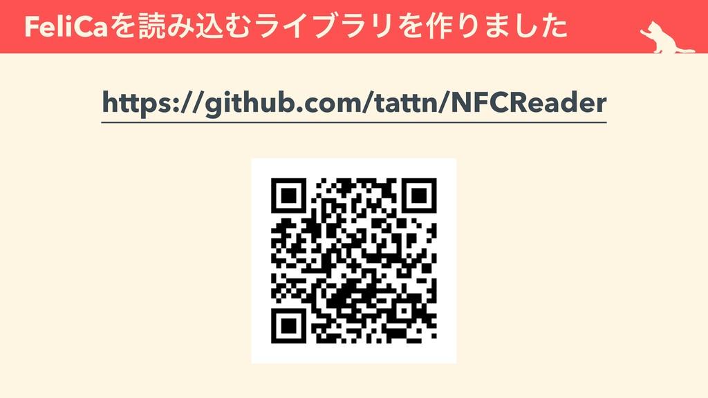FeliCaΛಡΈࠐΉϥΠϒϥϦΛ࡞Γ·ͨ͠ https://github.com/tattn...