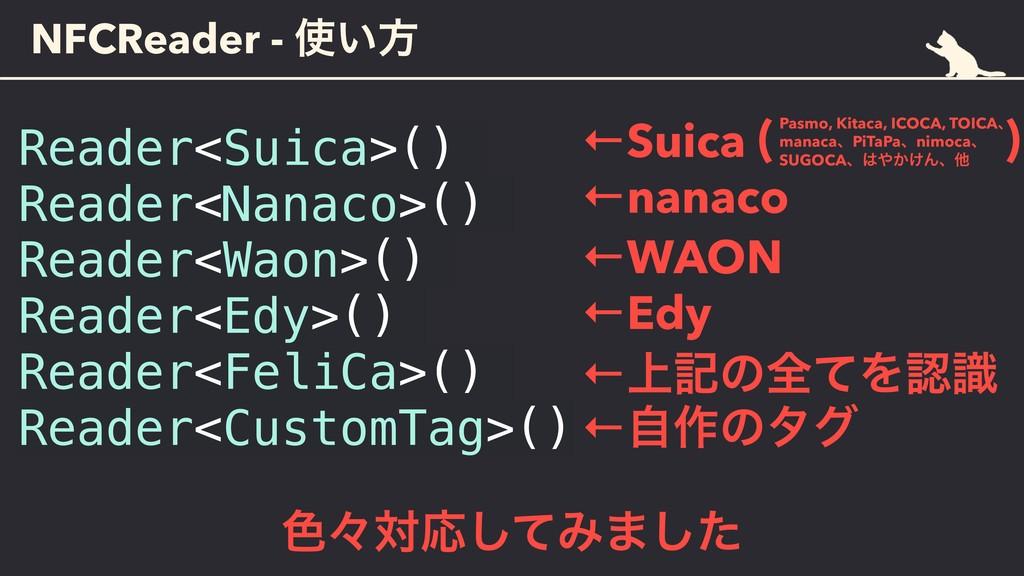NFCReader - ͍ํ Reader<Suica>() Reader<Nanaco>(...