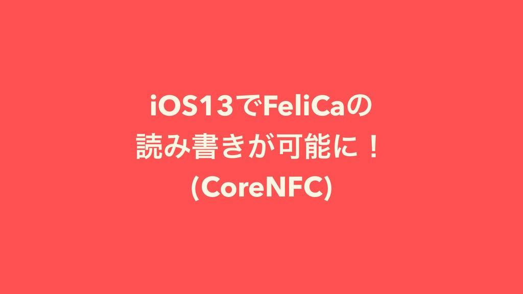 iOS13ͰFeliCaͷ ಡΈॻ͖͕Մʹʂ (CoreNFC)