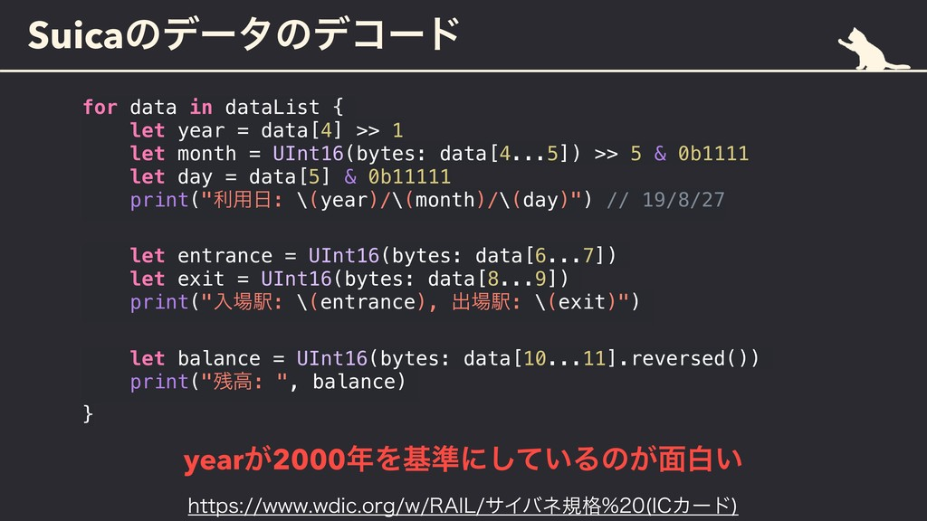 Suicaͷσʔλͷσίʔυ for data in dataList { let year ...