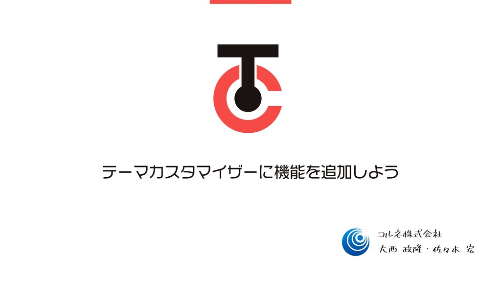 テーマカスタマイザーに機能を追加しよう 大西 政隆・佐々木 宏 コルネ株式会社