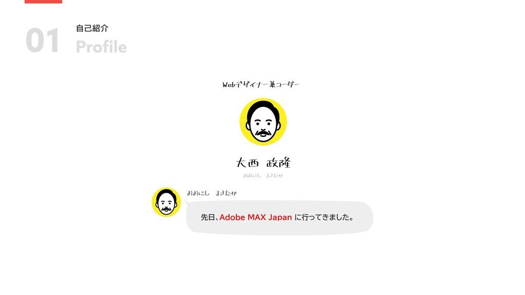⾃⼰紹介 Profile 01 大西 政隆 Webデザイナー兼コーダー おおにし まさたか おお...