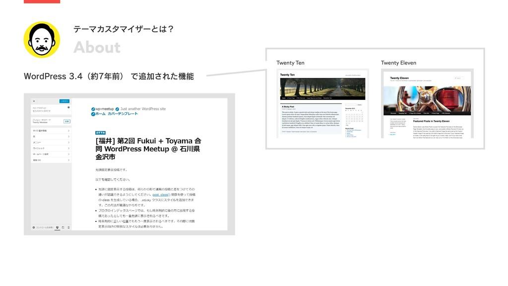 テーマカスタマイザーとは? About WordPress3.4(約7年前)で追加された機...