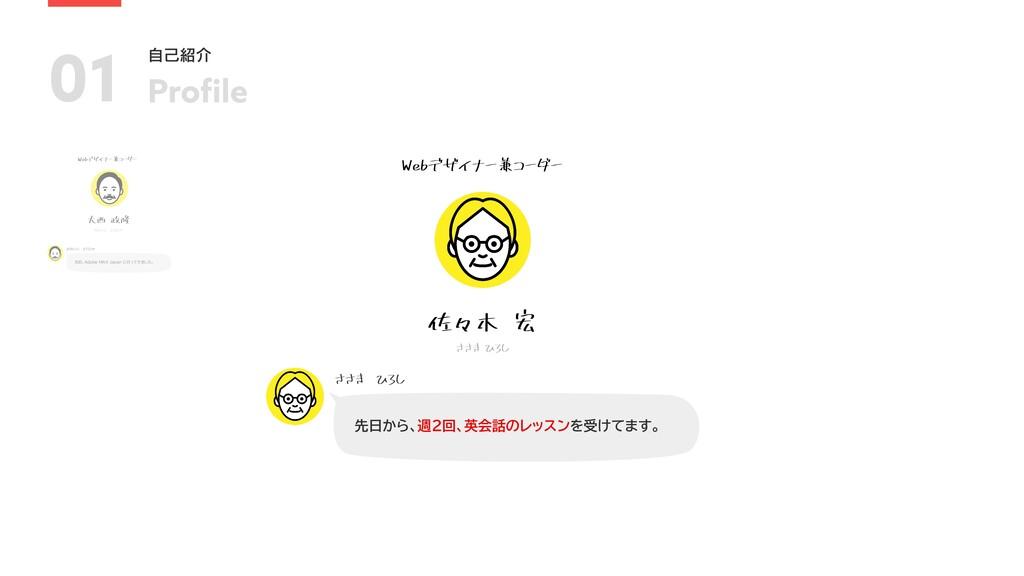 ⾃⼰紹介 Profile 01 佐々木 宏 ささき ひろし Webデザイナー兼コーダー ささき ...