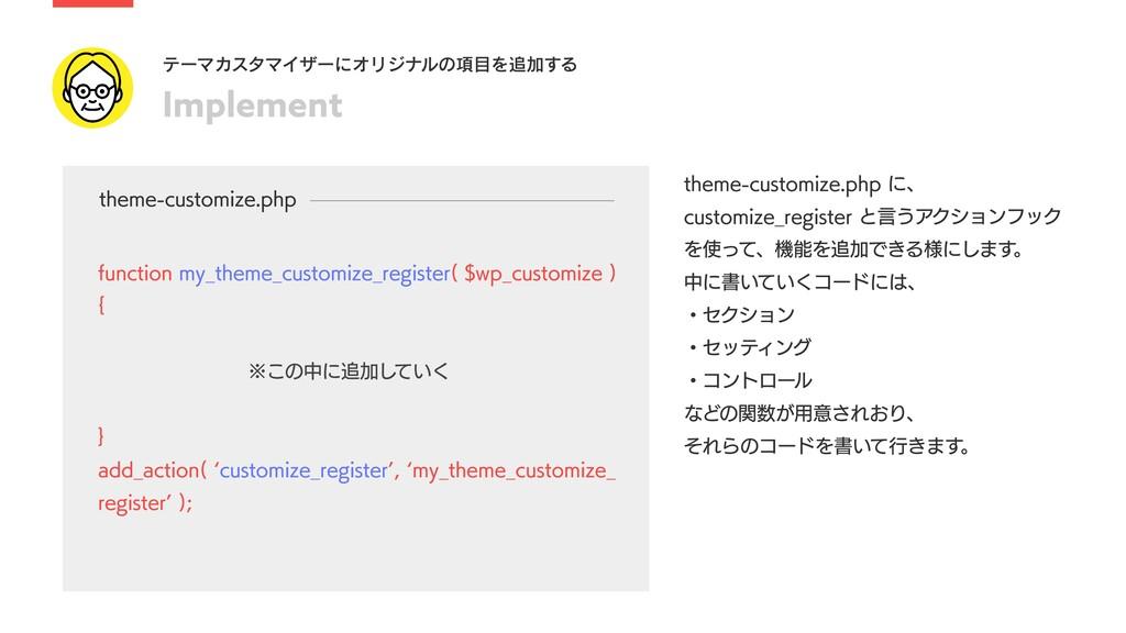 Implement テーマカスタマイザーにオリジナルの項⽬を追加する theme-custom...