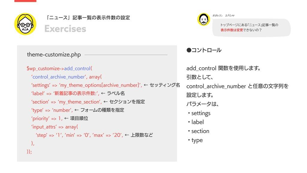 Exercises 「ニュース」記事⼀覧の表⽰件数の設定 ●コントロール  add_con...